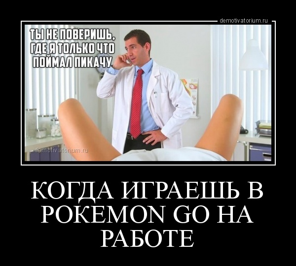 изображение: Когда играешь в Pokemon Go на работе #Прикол