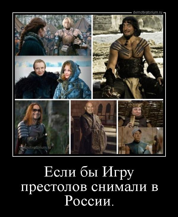 изображение: Если бы 'Игру престолов' снимали в России #Прикол