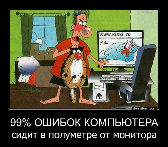 изображение: 99% ошибок компьютера сидит в полуметре от монитора. #Прикол