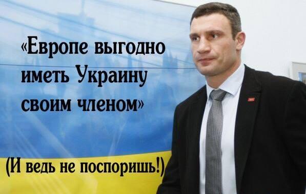 изображение: Европе выгодно иметь Украину своим членом. #Прикол