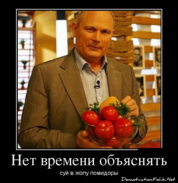 изображение: Нет времени объяснять. Суй в жопу помидоры. #Прикол