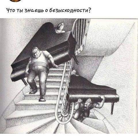 изображение: Что ты знаешь о безысходности? #Прикол