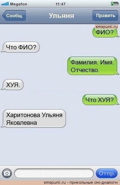 ФИО | #прикол