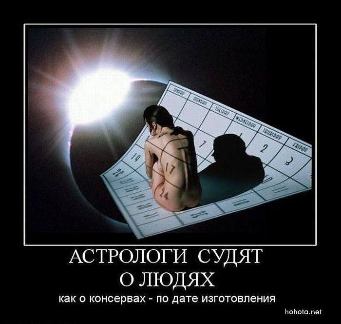 изображение: Астрологи судят о людях как о консервах - по дате изготовления. #Прикол