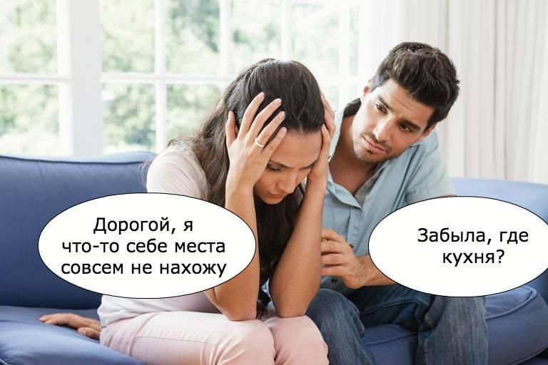 изображение: Дорогой, я что-то себе места не нахожу. - Забыла, где кухня? #Прикол