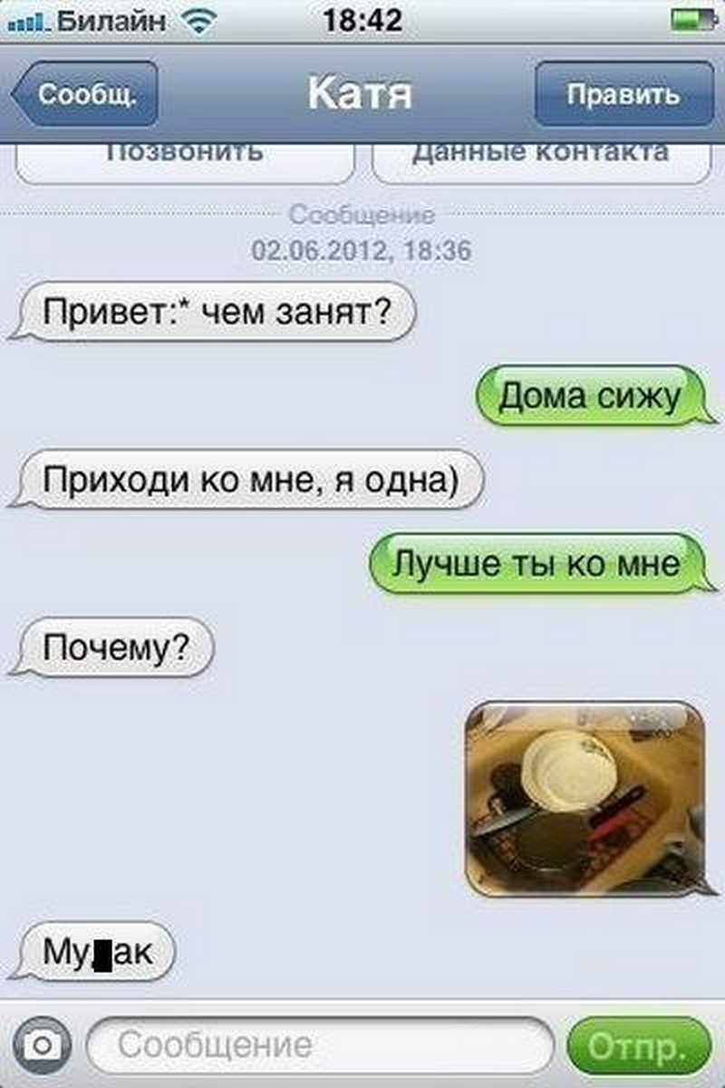 Привет, чем занят? | #прикол