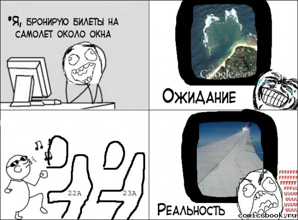 изображение: Бронирую билеты в самолёт у окна.. #Прикол