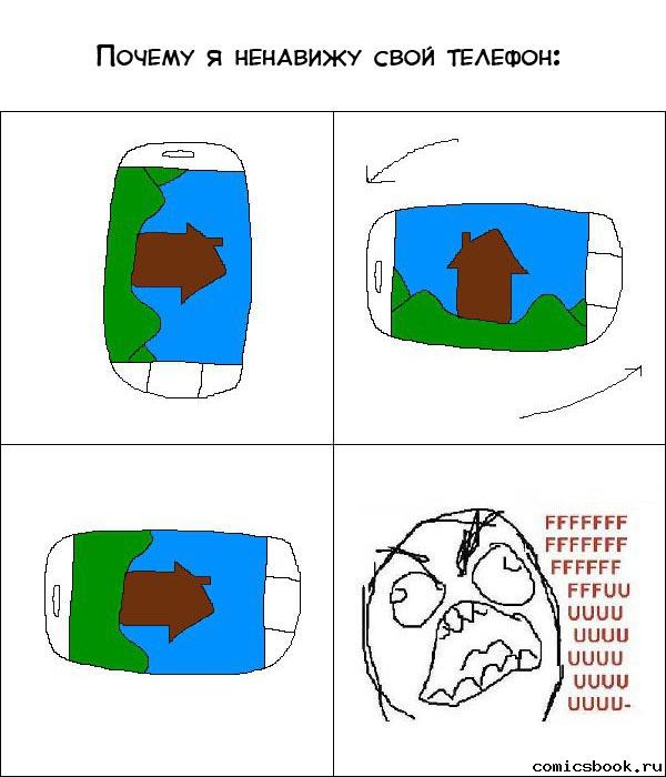 изображение: Почему я ненавижу свой телефон #Прикол