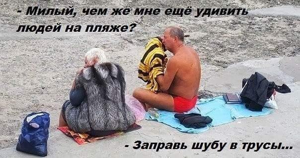 изображение: - Милый, чем же мне ещё удивить людей на пляже? - Заправь шубу в трусы. #Прикол