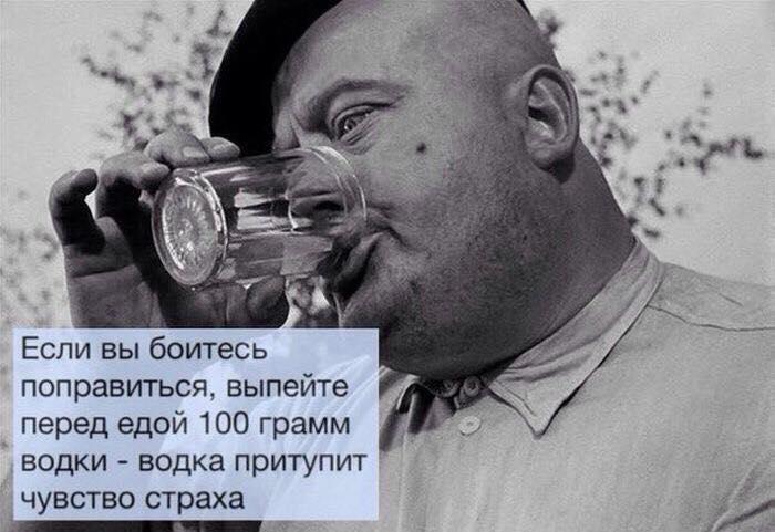 изображение: Если вы боитесь поправиться, выпейте перед едой 100 грамм водки - водка притупит чувство страха #Прикол