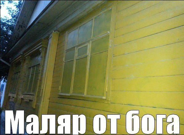 Маляр от бога - или как покрасить окно масляной краской | #прикол