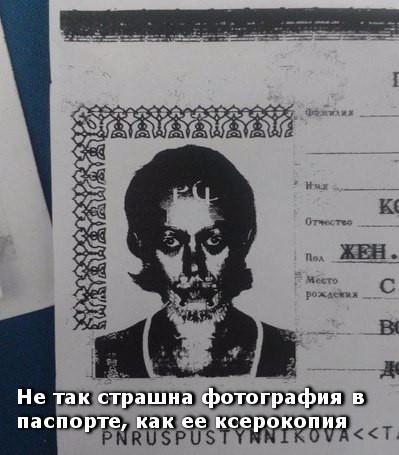 изображение: Не так страшна фотография в паспорте, как ее ксерокопия #Прикол