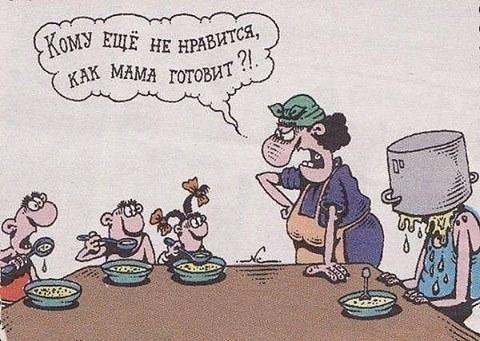 изображение: Кому ещё не нравится, как мама готовит? #Прикол