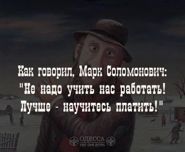 изображение: Как говорил Марк Соломонович: Не надо учить нас работать, лучше - научитесь платить. #Прикол