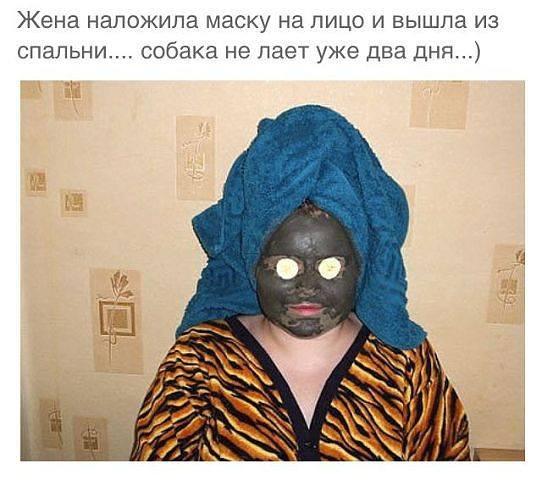 Жена наложила маску на лицо и вышла из спальни... Собака не лает уже 2 дня.. | #прикол