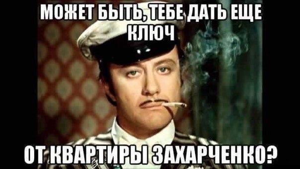 изображение: Может быть тебе дать еще ключ от квартиры Захарченко? #Прикол