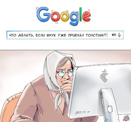 Google для бабушки: Что делать, если внук уже приехал толстым? | #прикол