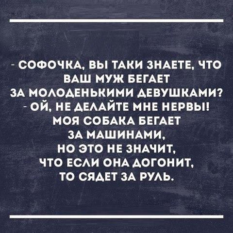 изображение: - Софочка, вы таки знаете, что ваш муж бегает за молоденькими девушками? #Прикол