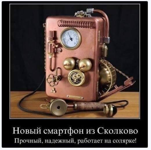 Новый смартфон из Сколково | #прикол