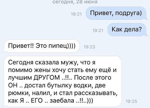 изображение: Хочу стать лучшим другом своего мужа... #CМС приколы