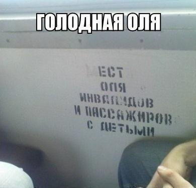 изображение: Про людоедов - голодная Оля #Смешные объявления