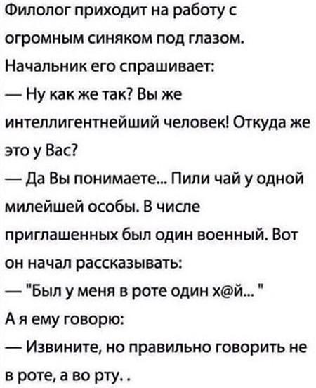 Про русский язык | #прикол