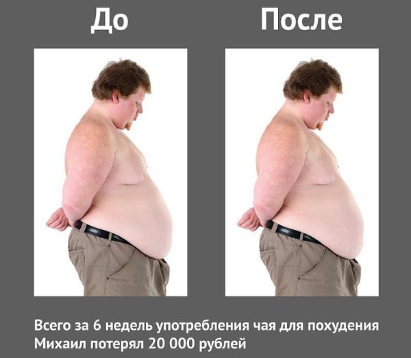 изображение: Фото До и После. Всего за 6 недель употребления чая для похудения Михаил потерял 20 000 рублей. #Прикол