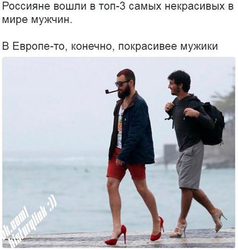 изображение: Россияне вошли в ТОП-3 самых некрасивых в мире мужчин. В Европе-то, конечно, мужчины красивее. #Прикол