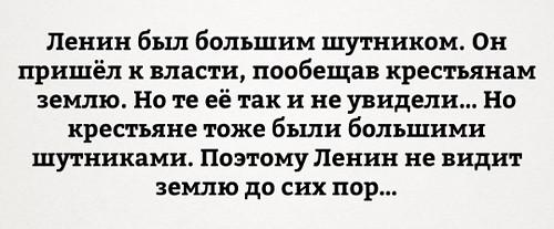 Ленин был большим шутником. Он пришел к власти, пообещав крестьянам землю... | #прикол