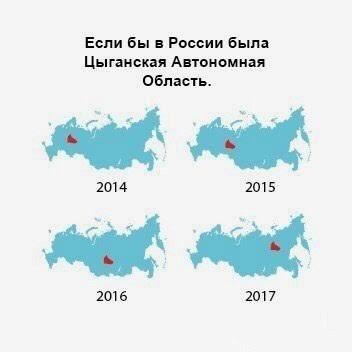 изображение: Если бы в России была цыганская автономная область #Прикол
