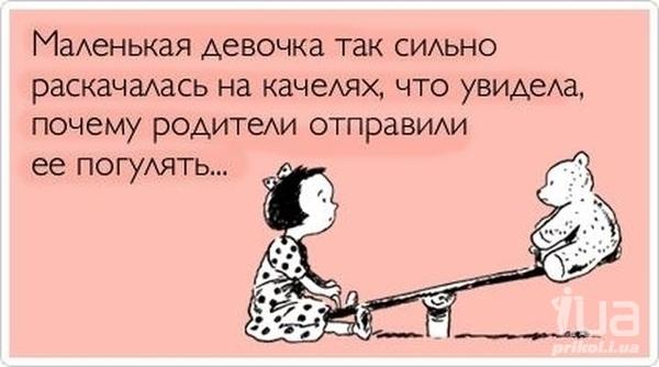 изображение: Маленькая девочка так сильно раскачалась на качелях, что увидела, почему родители отправили ее погулять #Прикол