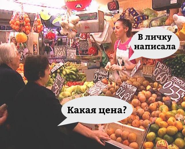 изображение: Продажи в соц сетях: - Сколько стоит? - В личку написала. #Прикол