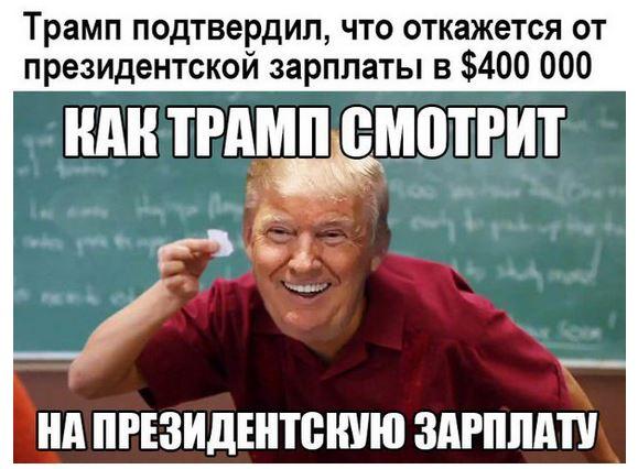 изображение: Трамп подтвердил, что откажется от президентской зарплаты в $400 000 #Прикол