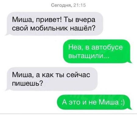 изображение: - Миша, привет! Ты вчера свой мобильник нашел? #CМС приколы
