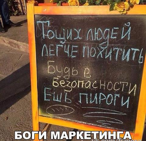 изображение: Боги маркетинга: Тощих людей проще похитить. Будь в безопасности - ешь пироги. #Прикол