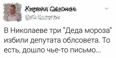 изображение: В Николаеве три 'Деда мороза' избили депутат облсовета. То есть, дошло чье-то письмо... #Прикол