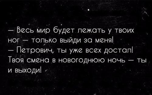 изображение: - Весь мир будет лежать у твоих ног - только выйди за меня! - Петрович, ты уже всех достал! Твоя смена в новогоднюю ночь - ты и выходи! #Прикол