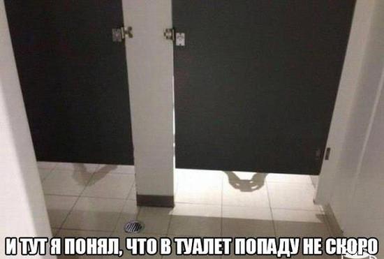 изображение: И тут я понял, что в туалет попаду не скоро #Прикол