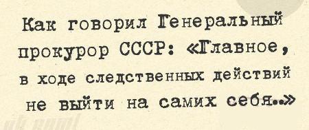 изображение: Как говорил Генеральный прокурор СССР: 'Главное, в ходе следственных действий не выйти на самих себя...' #Прикол