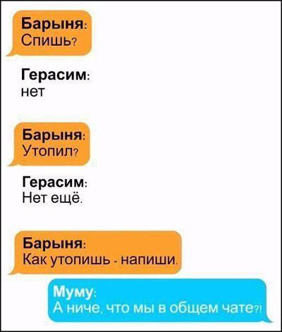 изображение: Приколы про Герасима и Муму #CМС приколы