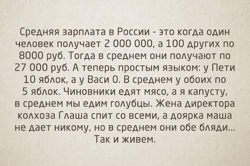 Приколы про жизнь в России | #прикол