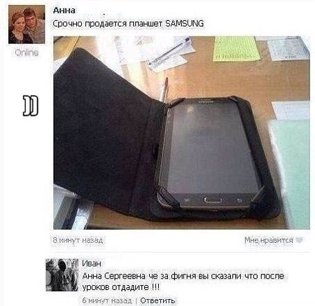изображение: Срочно продается планшет Samsung #Смешные объявления
