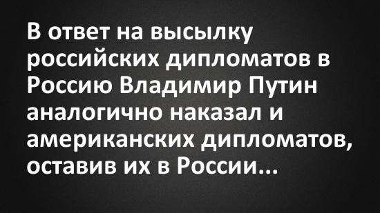 изображение: В ответ на высылку российских дипломатов в Россию Владимир Путин аналогично наказал и американских дипломатов, оставив их в России... #Прикол