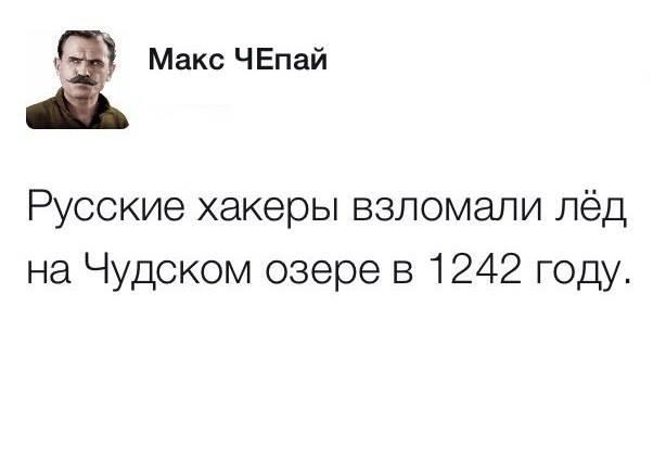изображение: Русские хакеры взломали лёд на Чудском озере в 1242 году #Прикол