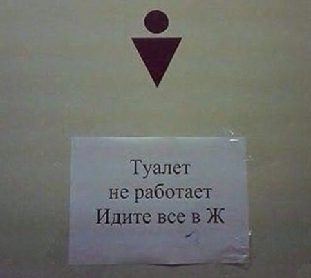 изображение: Туалет не работает. Идите все в Ж... #Смешные объявления