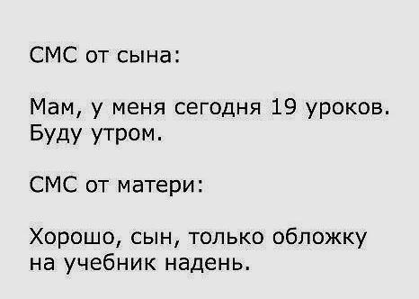 изображение: СМС от сына: Мама, у меня сегодня 19 уроков. Буду утром. СМС от матери: Хорошо, сын, только обложку на учебник одень. #Прикол