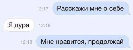 Расскажи мне о себе. - я дура. | #прикол