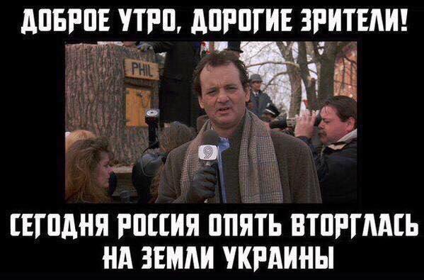 Доброе утро, дорогие зрители! Сегодня Россия опять вторглась на землю Украины | #прикол