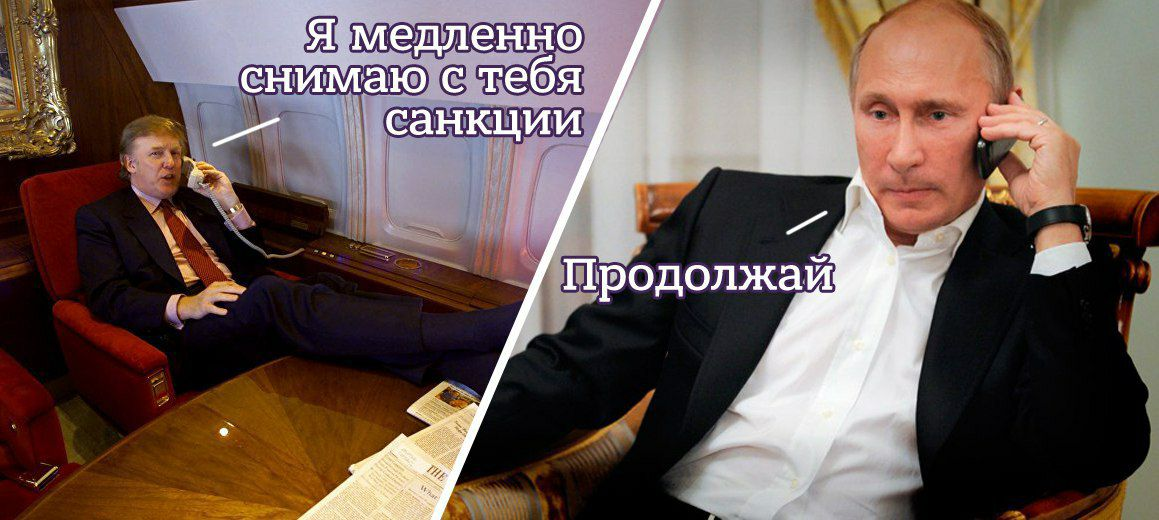 изображение: Я медленно снимаю с тебя санкции.. #Прикол