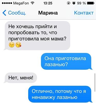 изображение: Не хочешь прийти и попробовать, что приготовила моя мама? #CМС приколы